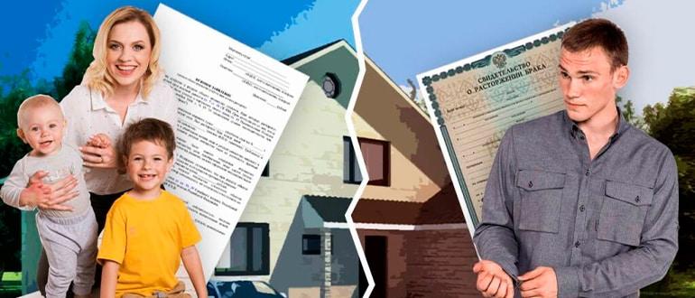 Изменения в законе о разделе имущества при разводе фото