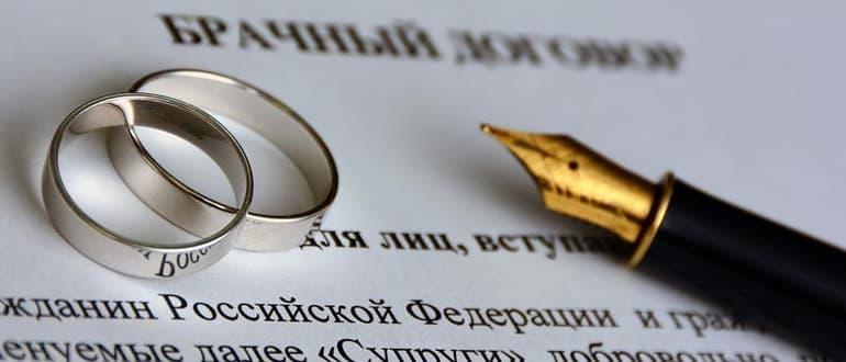 Что дает брачный договор при разводе фото