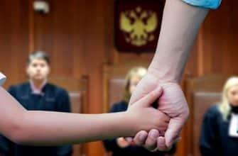 Как происходит развод после лишения одного из супругов родительских прав фото