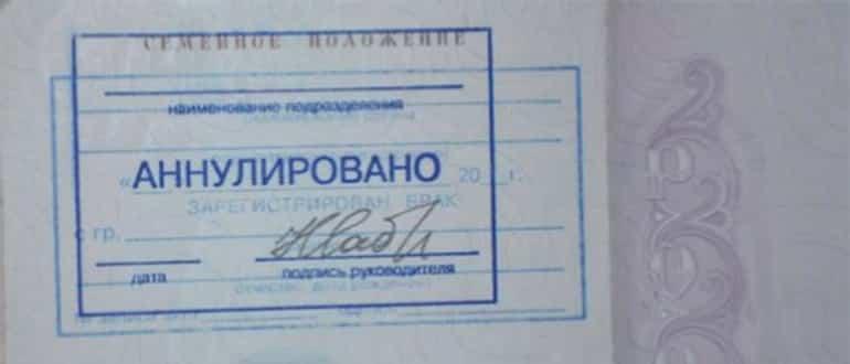 Где ставят печать о разводе в паспорте фото