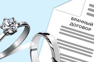 Как оспорить брачный договор после развода фото