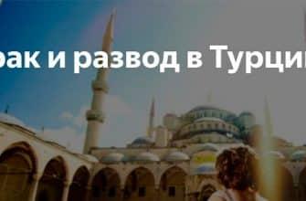 Как происходит развод в Турции с русской женой фото