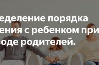 Как устанавливает порядок общения детей с отцом после развода родителей фото
