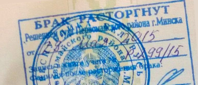 Отметка в паспорте о расторжении брака фото