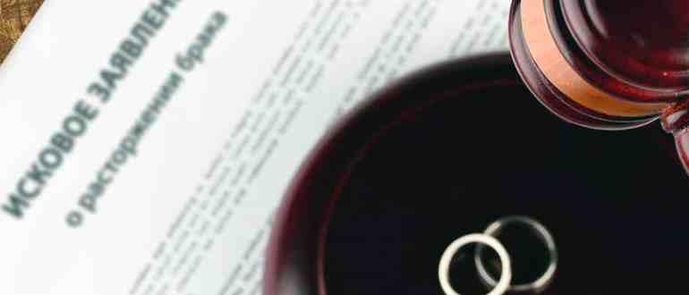 Иск для развода с супругом