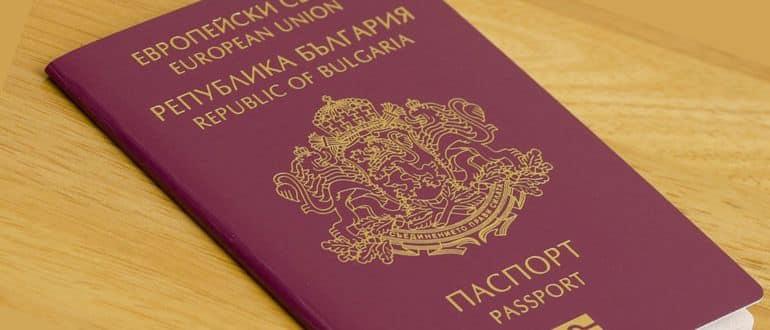 Расторжение брака с гражданином Болгарии фото