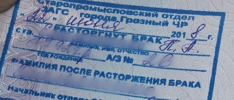 Штамп в паспорте о разводе фото