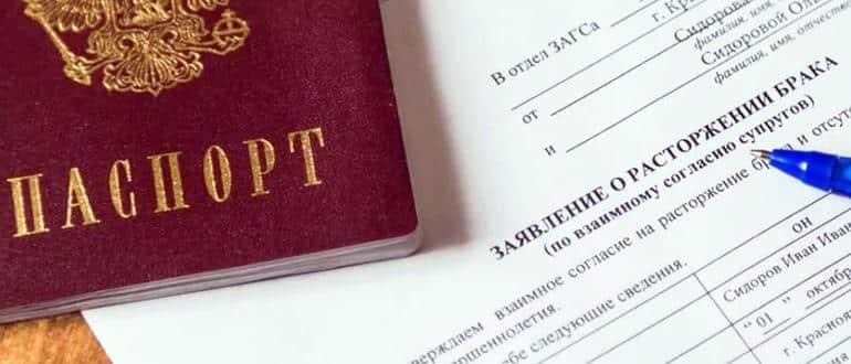 Бланк заявления на развод в ЗАГС