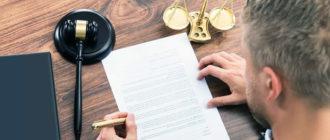 Образец искового заявления о разводе через суд фото