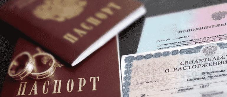 Замена документов после развода фото