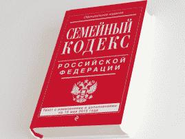 Как изменили правила развода в России фото